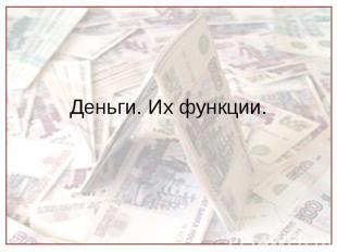 Деньги. Их функции