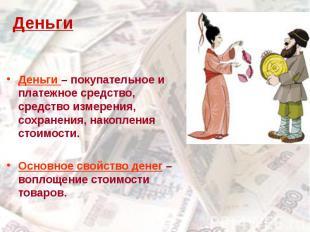 Деньги – покупательное и платежное средство, средство измерения, сохранения, нак