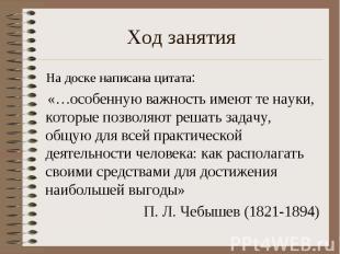 На доске написана цитата: «…особенную важность имеют те науки, которые позволяют