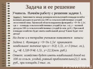 Учитель. Начнём работу с решения задачи 1. Задача 1. Зависимость между размером