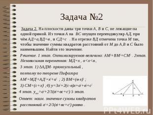 Задача 2. На плоскости даны три точки А, В и С, не лежащие на одной прямой. Из т