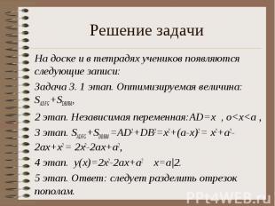 На доске и в тетрадях учеников появляются следующие записи: Задача 3. 1 этап. Оп