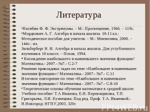 Нагибин Ф. Ф. Экстремумы. – М.: Просвещение, 1966. – 119с.Мордкович А. Г. Алгебр