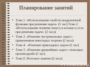 Тема 1. «Использование свойств квадратичной функции при решении задач» (1 час) Т