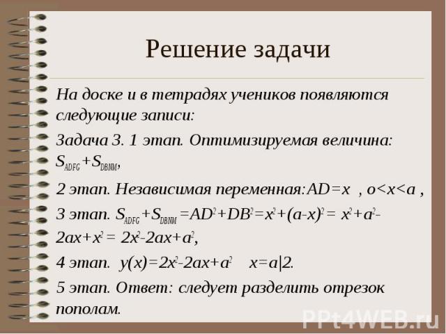 На доске и в тетрадях учеников появляются следующие записи: Задача 3. 1 этап. Оптимизируемая величина: SADFG+SDBNM, 2 этап. Независимая переменная:AD=x , o