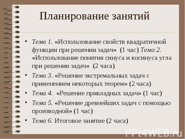 Тема 1. «Использование свойств квадратичной функции при решении задач» (1 час) Тема 2. «Использование понятия синуса и косинуса угла при решении задач» (2 часа)Тема 3. «Решение экстремальных задач с применением некоторых теорем» (2 часа)Тема 4. «Реш…