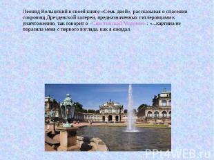 Леонид Волынский в своей книге «Семь дней», рассказывая о спасении сокровищ Дрез