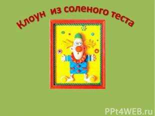 Клоун из соленого теста