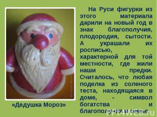 «Дедушка Мороз» На Руси фигурки из этого материала дарили на новый год в знак бл