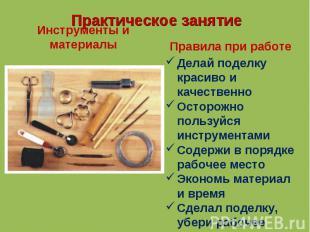 Инструменты и материалы Делай поделку красиво и качественноОсторожно пользуйся и
