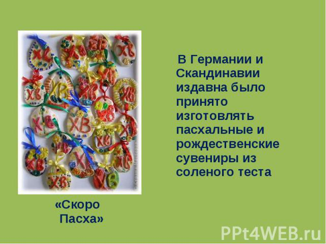 «Скоро Пасха» В Германии и Скандинавии издавна было принято изготовлять пасхальные и рождественские сувениры из соленого теста