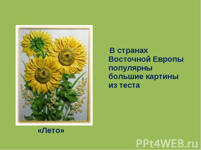 «Лето» В странах Восточной Европы популярны большие картины из теста