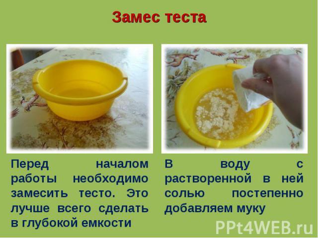 Замес теста Перед началом работы необходимо замесить тесто. Это лучше всего сделать в глубокой емкости В воду с растворенной в ней солью постепенно добавляем муку