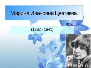 Марина Ивановна Цветаева (1892 - 1941)