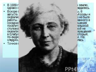 В 1939 году Марина Цветаева вернулась на родную землю, однако надежды связанные