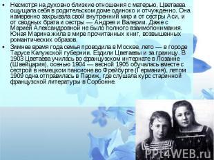 Несмотря на духовно близкие отношения с матерью, Цветаева ощущала себя в родител