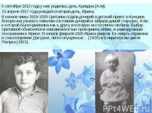 5 сентября 1912 года у них родилась дочь Ариадна (Аля).13 апреля 1917 года рожда