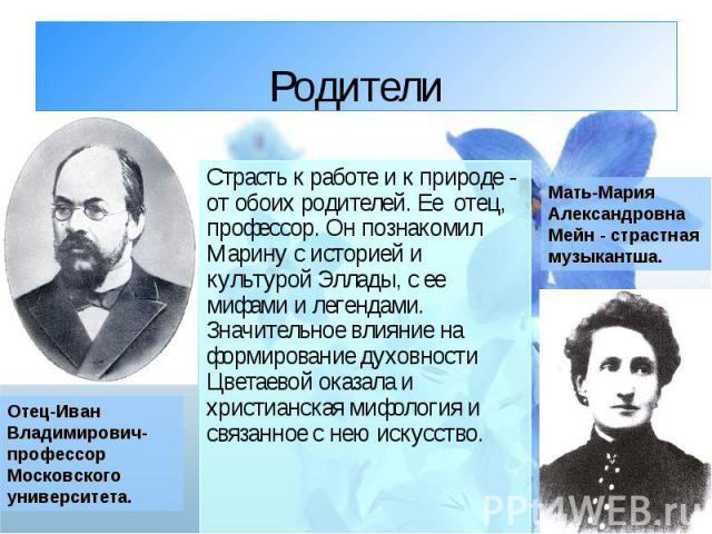 Родители Отец-Иван Владимирович-профессор Московского университета. Страсть к работе и к природе - от обоих родителей. Ее отец, профессор. Он познакомил Марину с историей и культурой Эллады, с ее мифами и легендами. Значительное влияние на формирова…