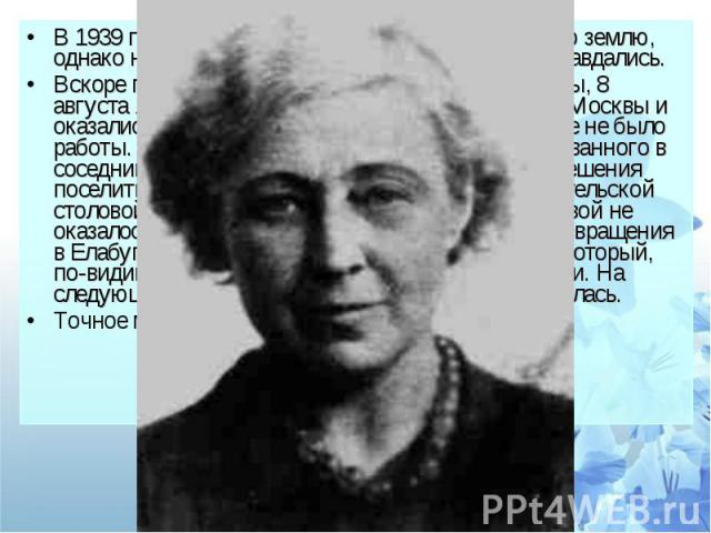 В 1939 году Марина Цветаева вернулась на родную землю, однако надежды связанные с возвращением не оправдались. Вскоре после начала Великой Отечественной войны, 8 августа 1941 Цветаева с сыном эвакуировались из Москвы и оказались в небольшом городке …