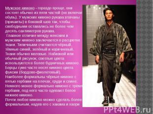 Мужское кимоно - гораздо проще, они состоят обычно из пяти частей (не включая об