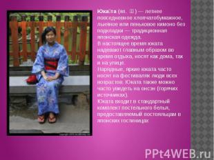 Юката (яп. 浴衣) — летнее повседневное хлопчатобумажное, льняное или пеньковое к