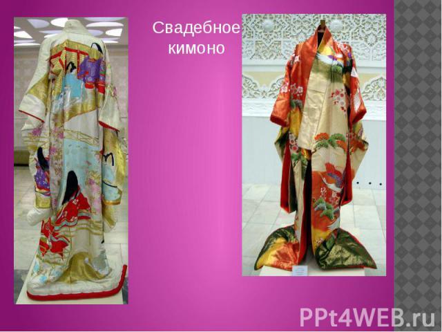 Свадебное кимоно