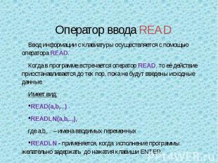 Ввод информации с клавиатуры осуществляется с помощью оператора READ.Когда в про