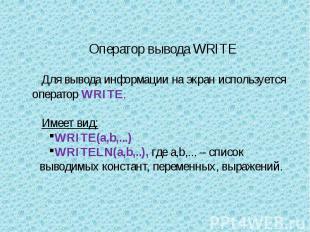 Оператор вывода WRITE Для вывода информации на экран используется оператор WRITE