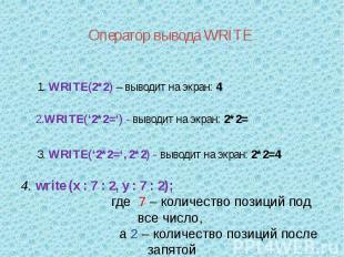 Оператор вывода WRITE 4. write (x : 7 : 2, y : 7 : 2); где 7 – количество позици