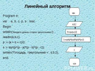 Program tr;var a, b, c, p, s : real;Beginwriteln('Введите длины сторон треугольн