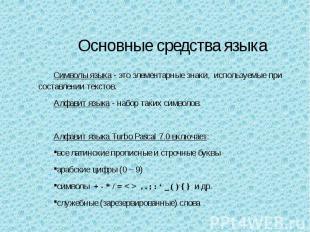 Символы языка - это элементарные знаки, используемые при составлении текстов.Алф