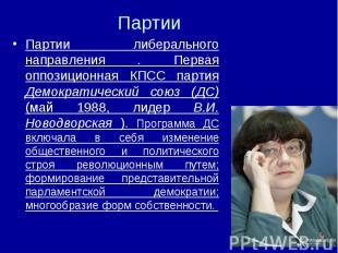 Партии либерального направления . Первая оппозиционная КПСС партия Демократическ