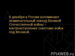 6 декабря в России вспоминают знаменательный эпизод Великой Отечественной войны