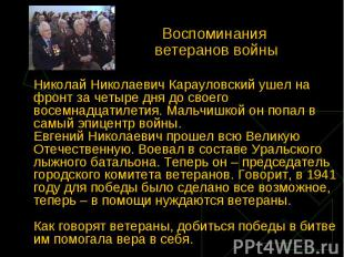 Воспоминания ветеранов войны Николай Николаевич Карауловский ушел на фронт за че