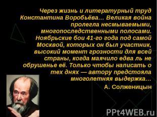 Через жизнь и литературный труд Константина Воробьёва… Великая война пролегла не