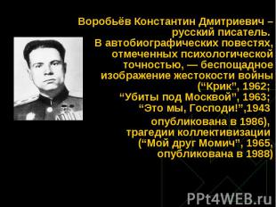 Воробьёв Константин Дмитриевич – русский писатель. В автобиографических повестях