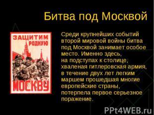 Битва под Москвой Среди крупнейших событий второй мировой войны битва под Москво