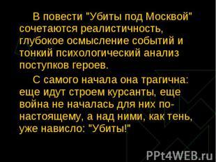 """В повести """"Убиты под Москвой"""" сочетаются реалистичность, глубокое осмысление соб"""
