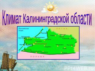 Климат Калининградской области