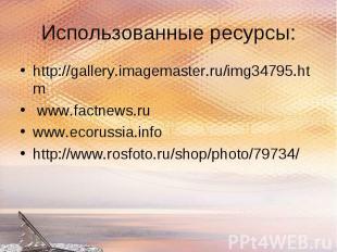 http://gallery.imagemaster.ru/img34795.htm www.factnews.ruwww.ecorussia.infohttp