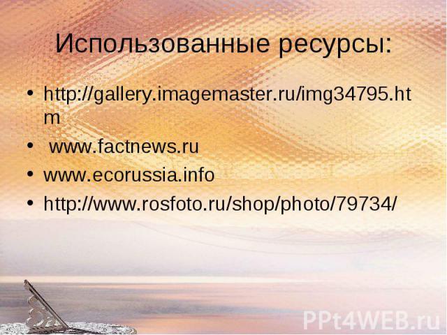 http://gallery.imagemaster.ru/img34795.htm www.factnews.ruwww.ecorussia.infohttp://www.rosfoto.ru/shop/photo/79734/