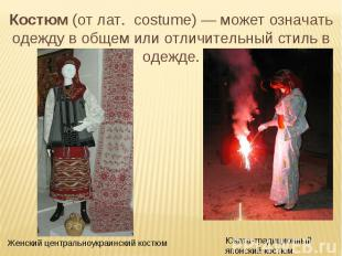 Костюм (от лат. costume)— может означать одежду в общем или отличительный стиль
