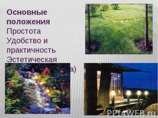 Основные положенияПростота Удобство и практичность Эстетическая ценность (красот