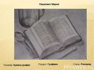 Пашкевич Мария Техника: бумага,графит Раздел: Графика Стиль: Реализм