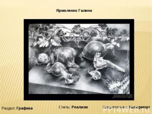 Ярмоленко Галина Раздел: Графика Стиль: Реализм Направление: Натюрморт