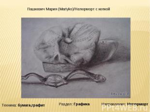 Пашкевич Мария (Mariyko)/Натюрморт с кепкой Техника: бумага,графит Раздел: Графи