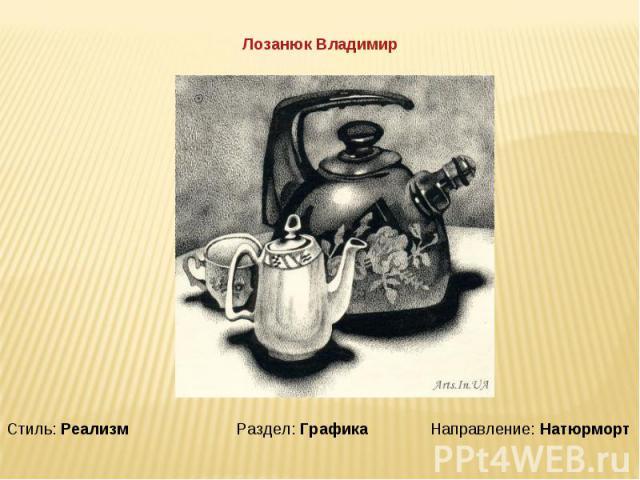Лозанюк Владимир Стиль: Реализм Раздел: Графика Направление: Натюрморт