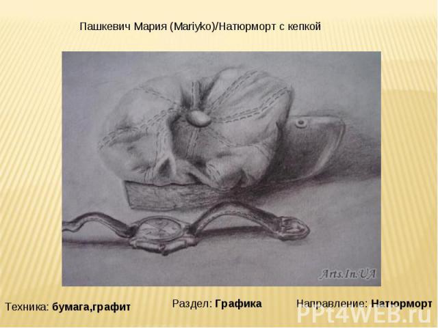 Пашкевич Мария (Mariyko)/Натюрморт с кепкой Техника: бумага,графит Раздел: Графика Направление: Натюрморт