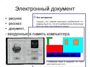 Электронный документ рисунокрассказдокумент,