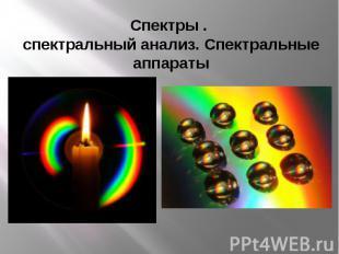 Спектры. Спектральный анализ. Спектральные аппараты